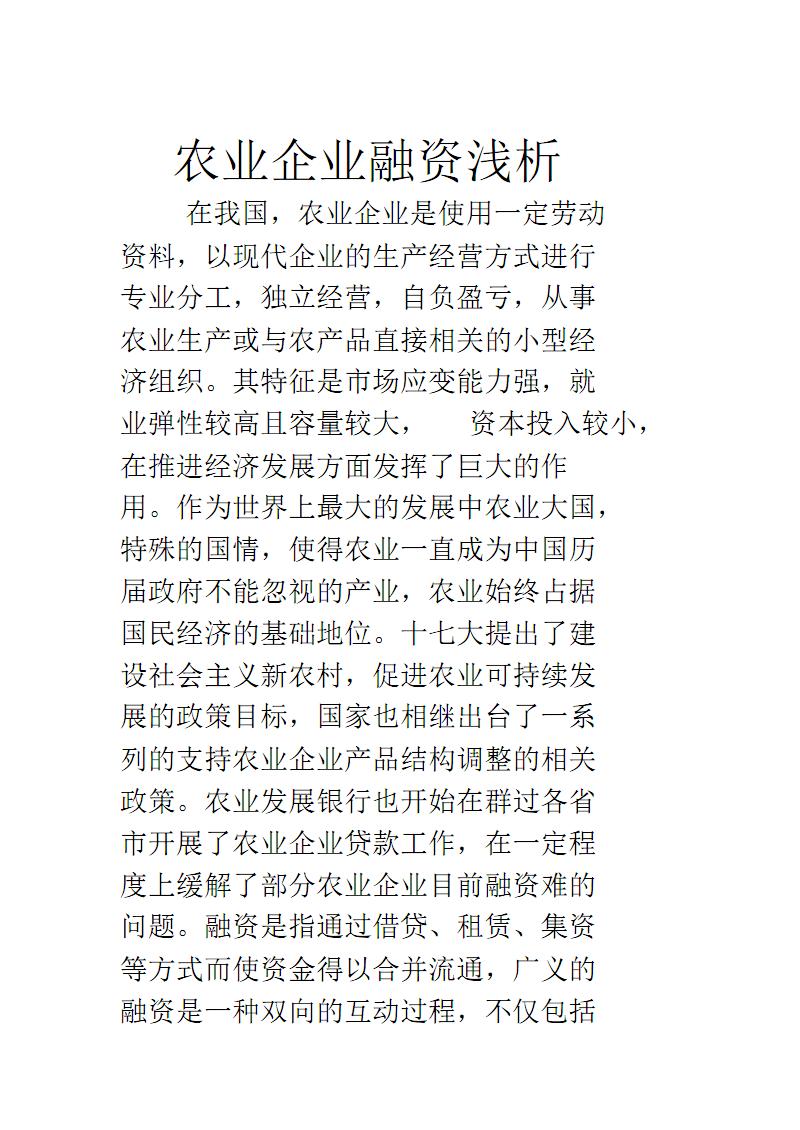 农业企业融资浅析.pdf