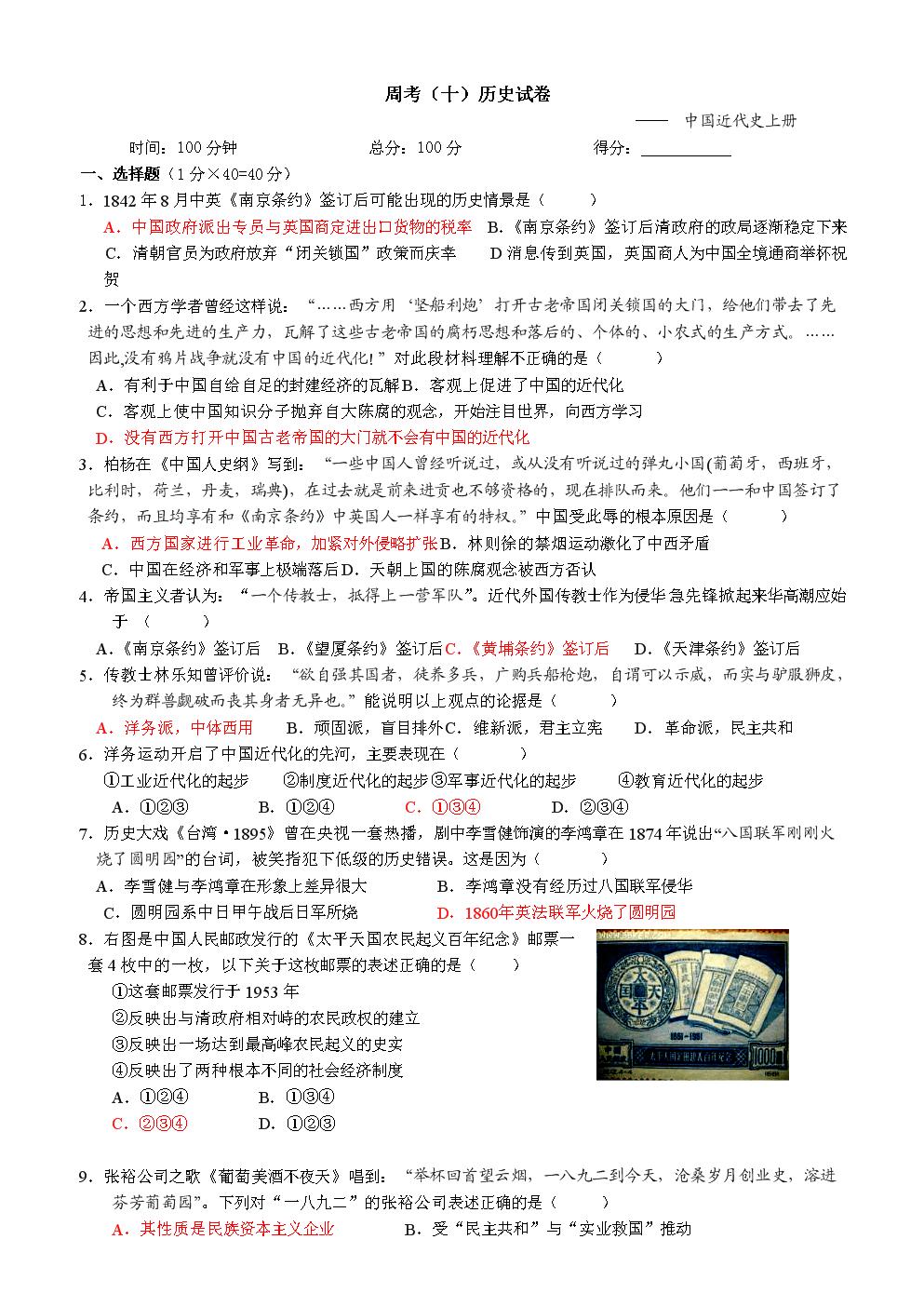 周考十历史试卷.doc