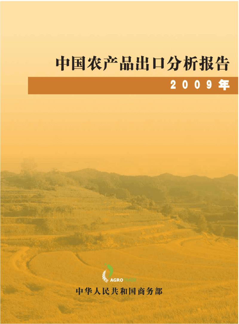 中国农产品出口报告.pdf