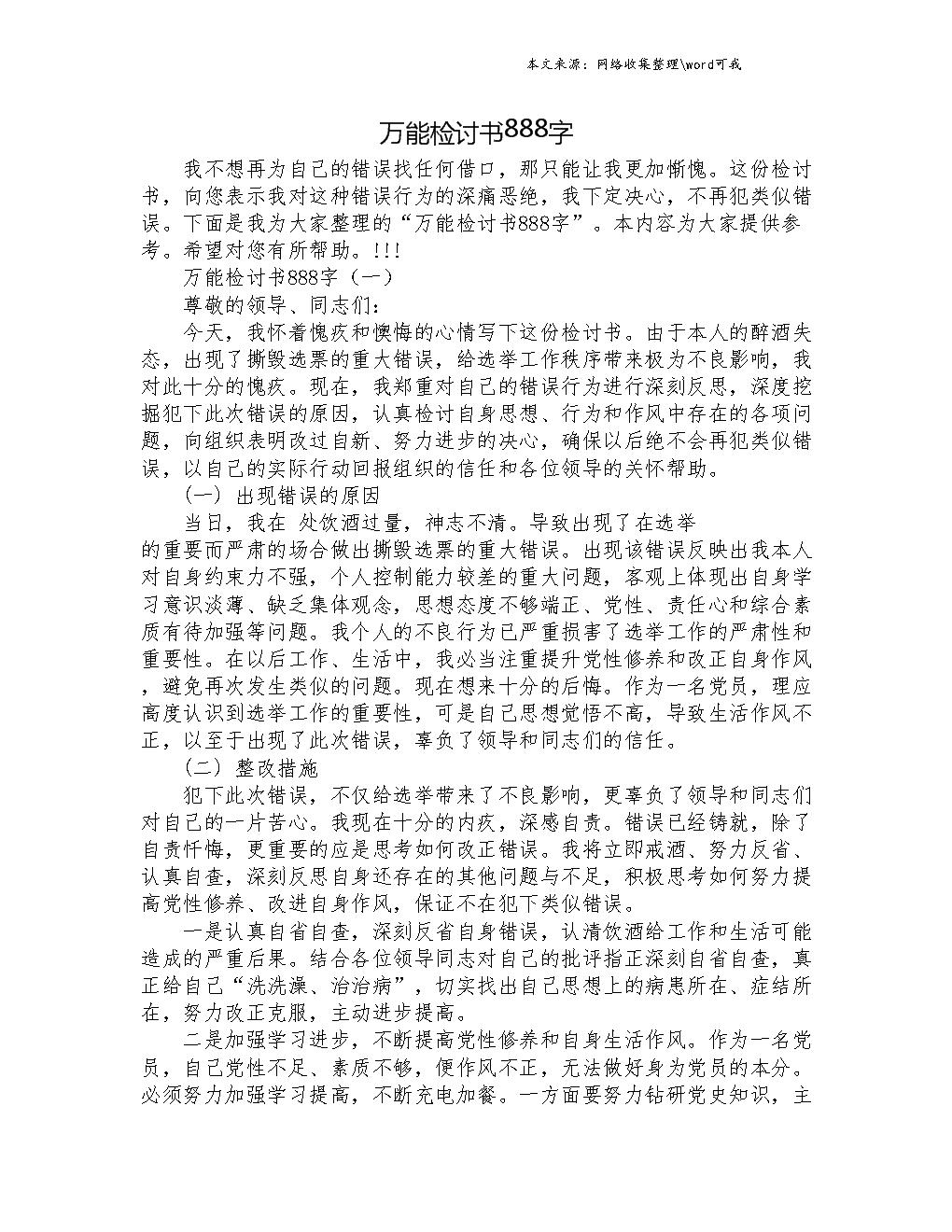 万能检讨书888字 .doc