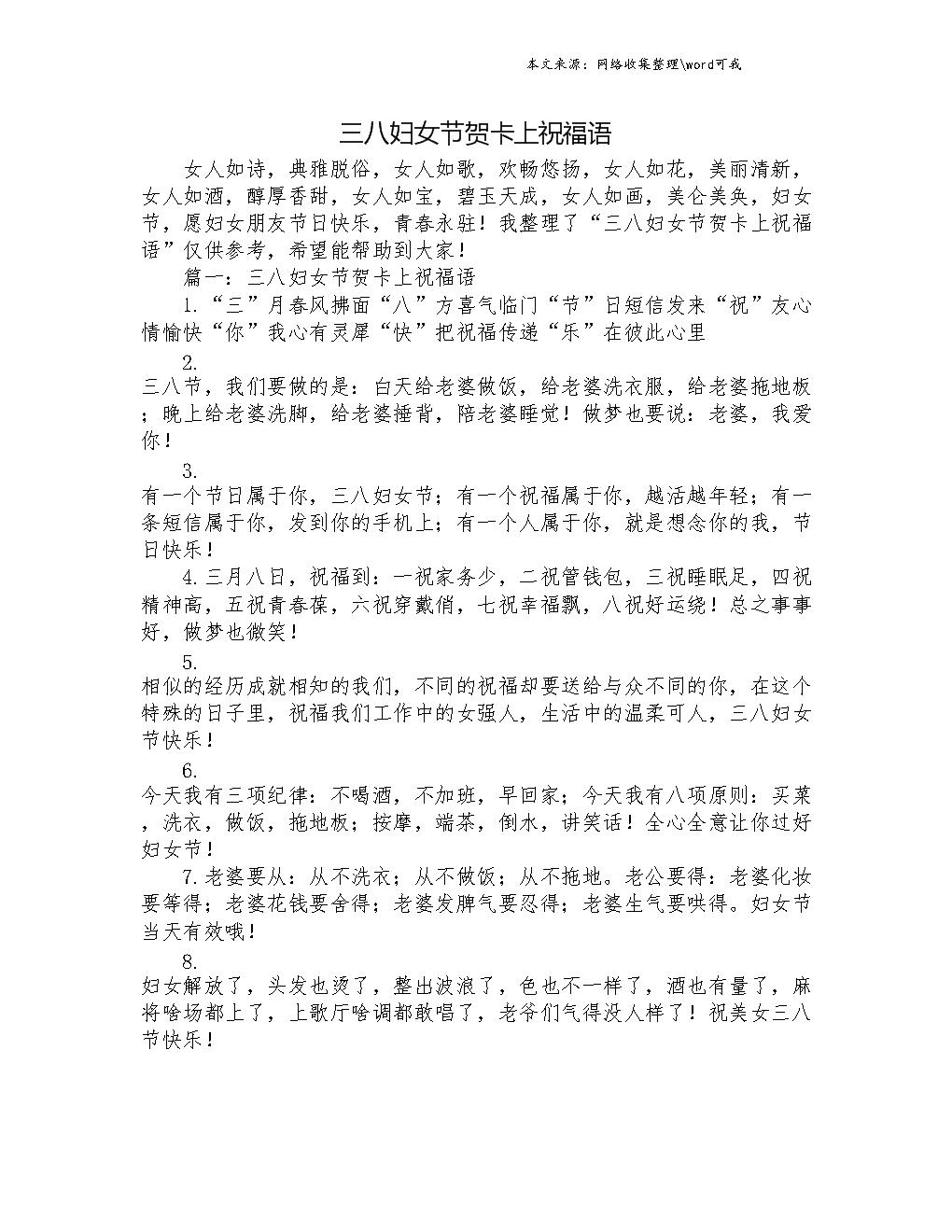 三八妇女节贺卡上祝福语 .doc