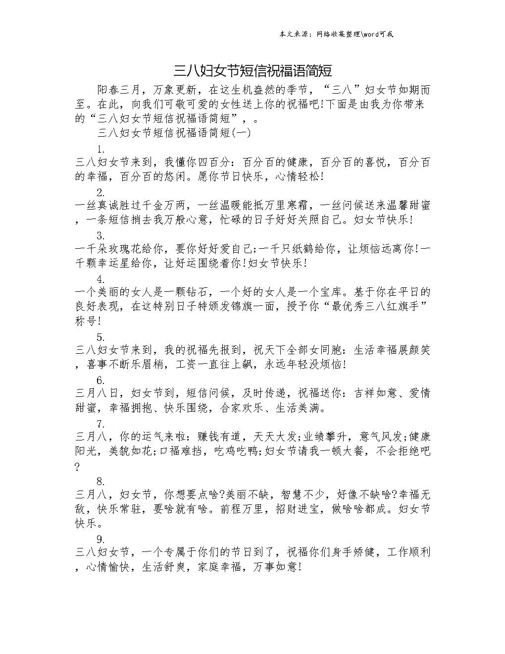 三八妇女节短信祝福语简短 .doc