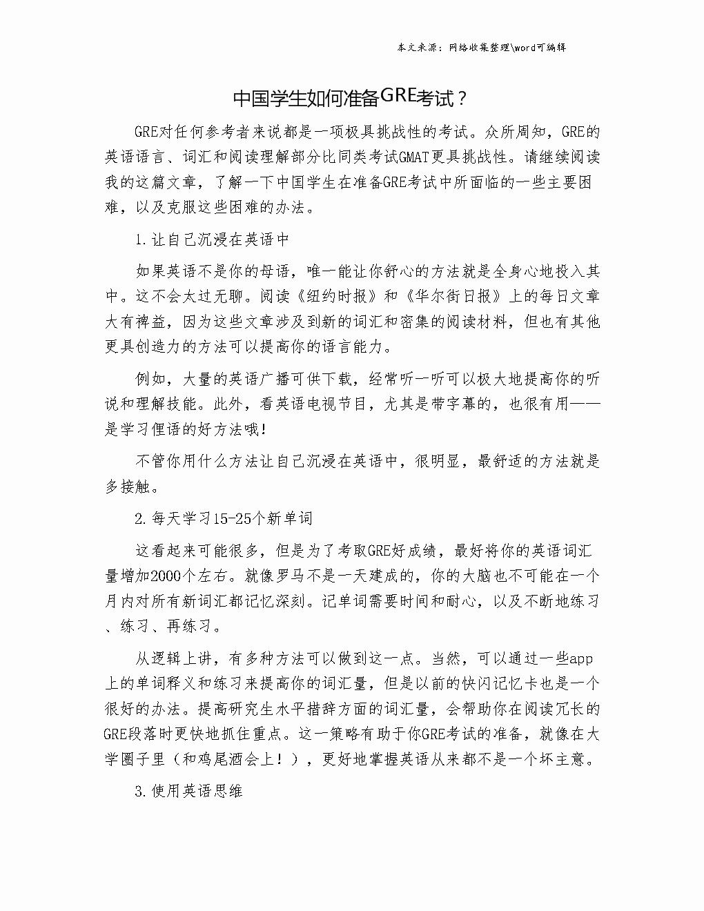 中国学生如何准备GRE考试? .doc