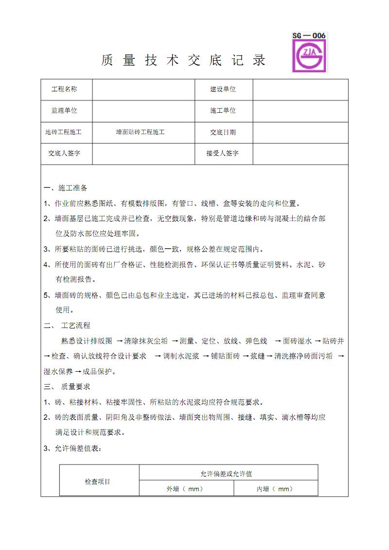 墙面贴砖工程施工质量技术交底卡.pdf