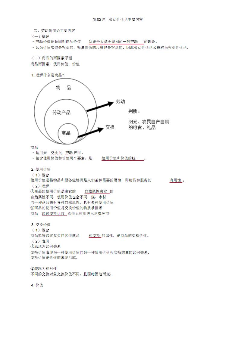 劳动价值论主要内容.pdf