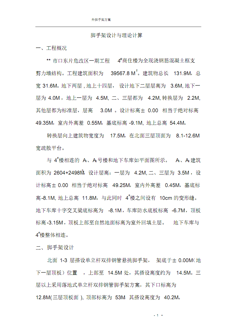 脚手架设计与理论计算.pdf