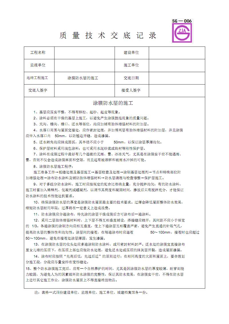 涂膜防水层的施工质量技术交底卡.pdf
