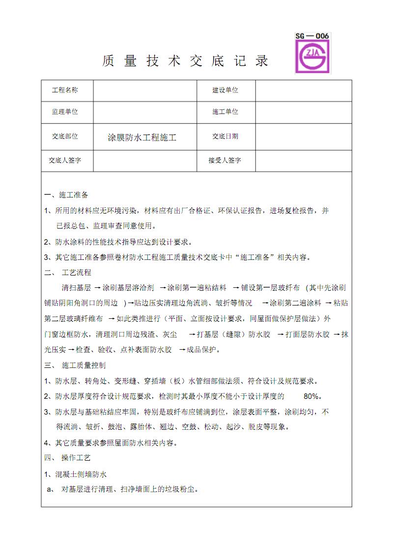 涂膜防水工程施工质量技术交底卡.pdf