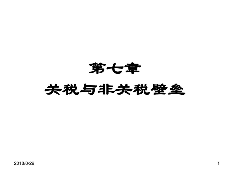国际经济学课件第七章关税与非关税壁垒.pdf