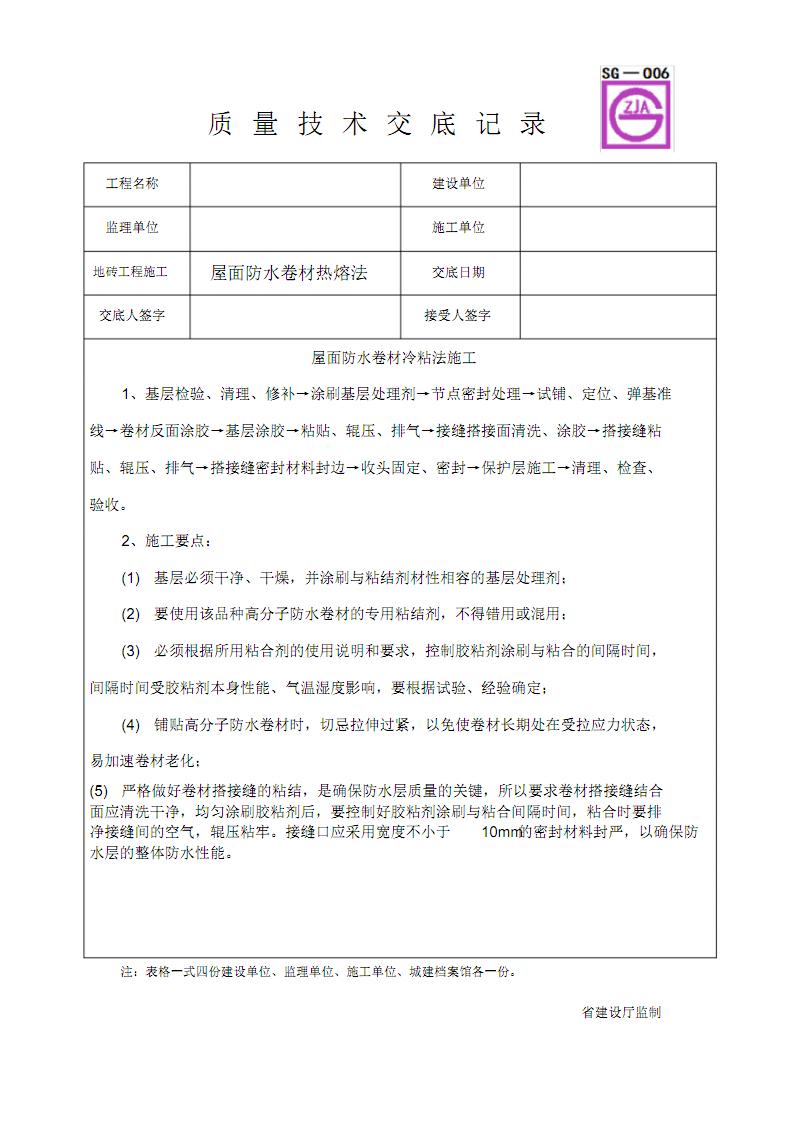 屋面防水卷材热熔法施工质量技术交底卡.pdf