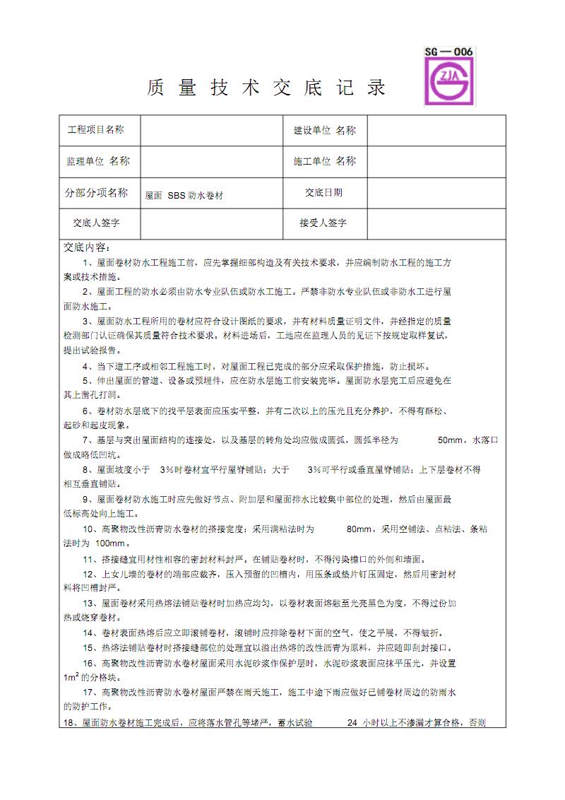 屋面SBS防水卷材质量技术交底.pdf