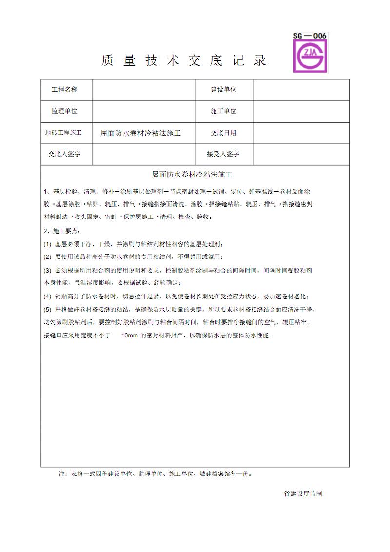 屋面防水卷材冷粘法施工质量技术交底卡.pdf