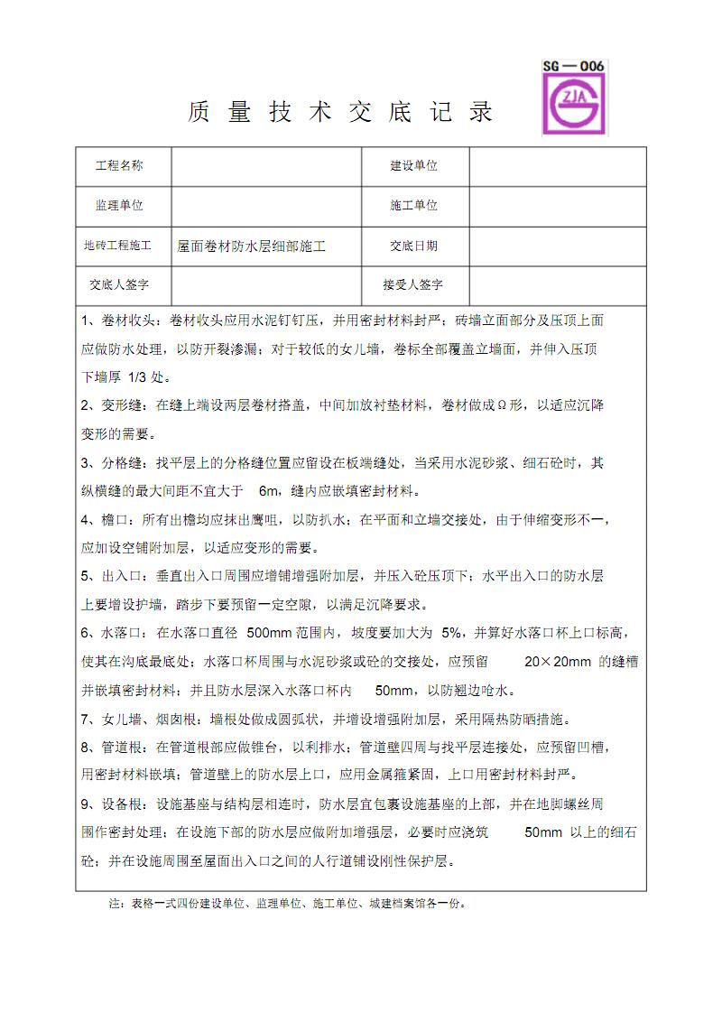 屋面卷材防水层细部施工交底质量技术交底卡.pdf