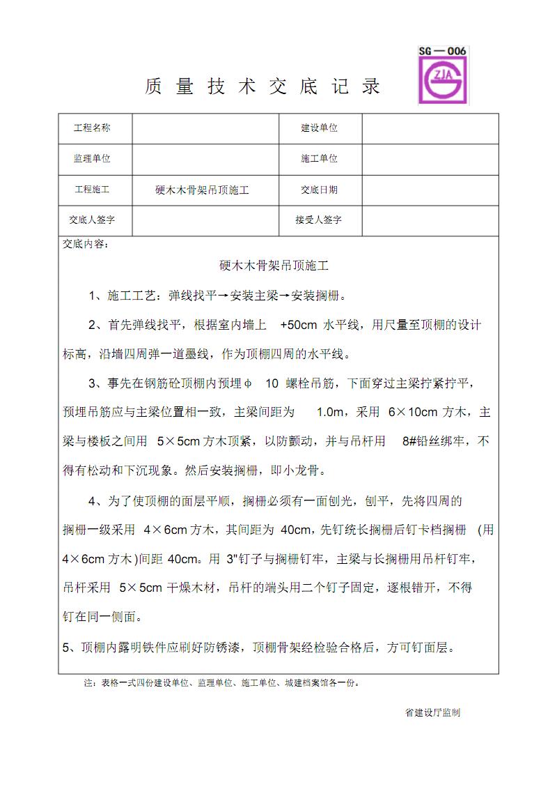 硬木木骨架吊顶施工质量技术交底.pdf