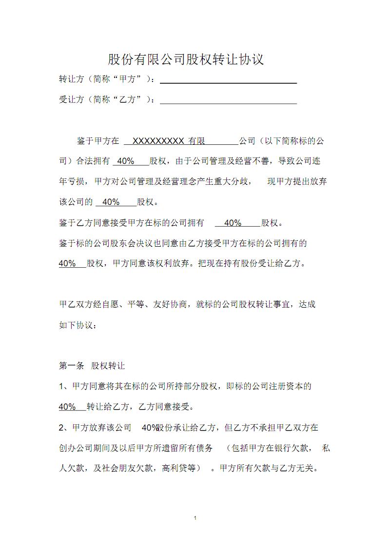 股份有限公司 股权转让协议.pdf