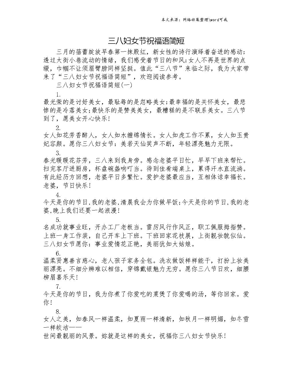 三八妇女节祝福语简短 .doc