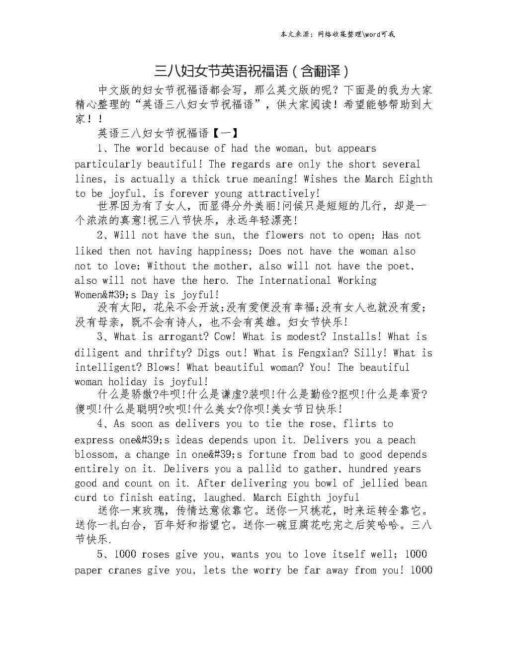 三八妇女节英语祝福语(含翻译) .doc