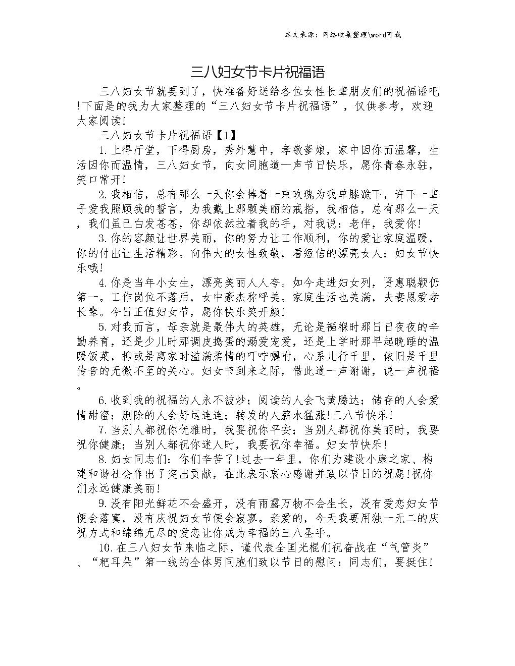 三八妇女节卡片祝福语 .doc