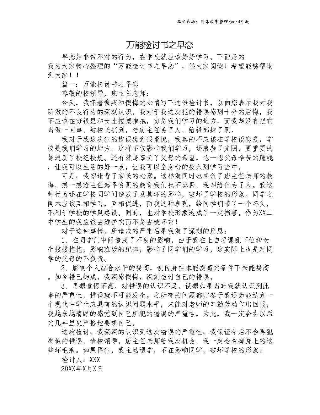 万能检讨书之早恋 .doc