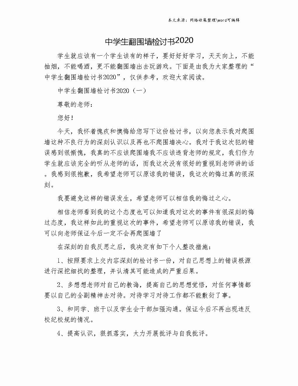 中学生翻围墙检讨书2020 .doc