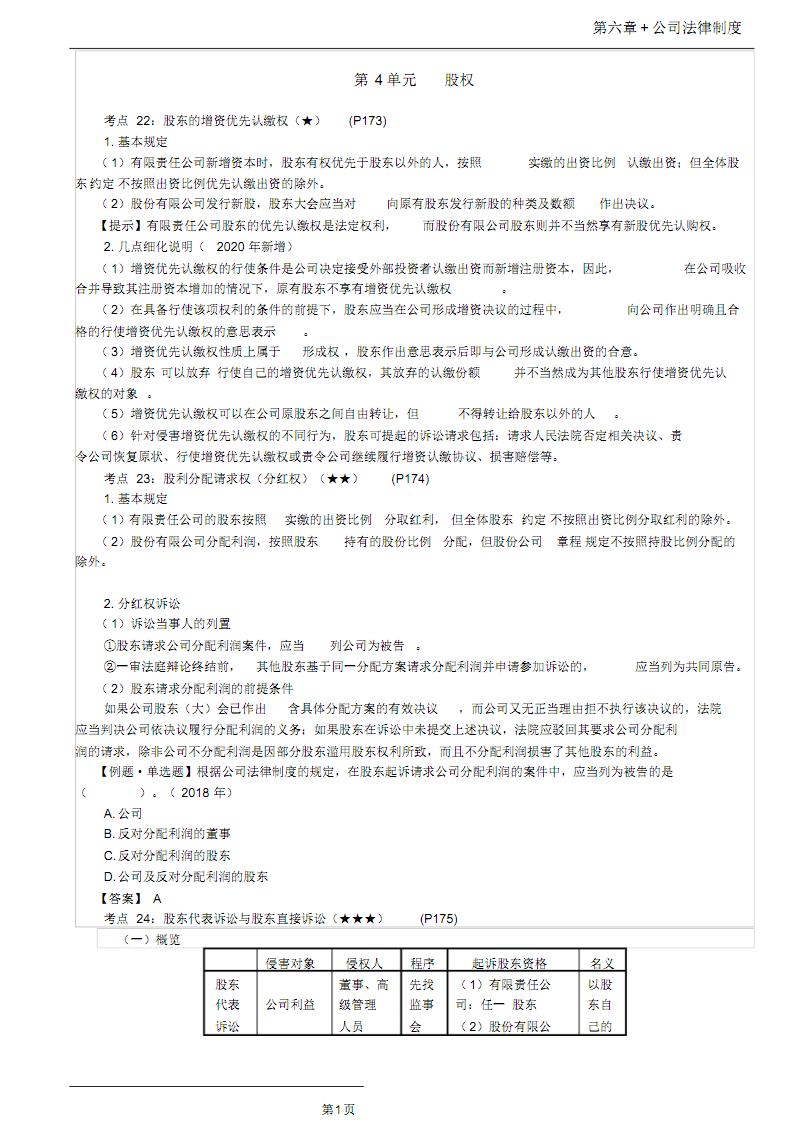 第33讲_股东的增资优先认缴权.pdf
