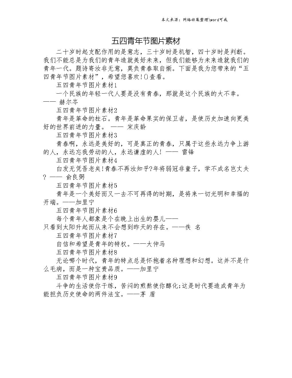 五四青年节图片素材 .doc