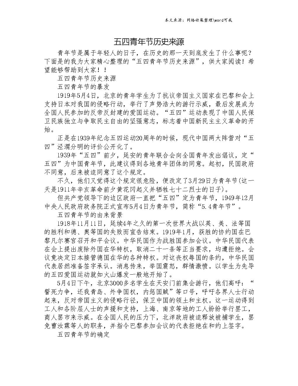 五四青年节历史来源 .doc