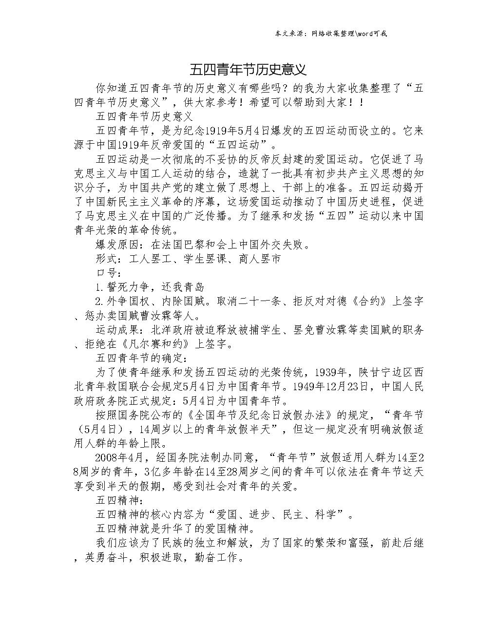 五四青年节历史意义 .doc
