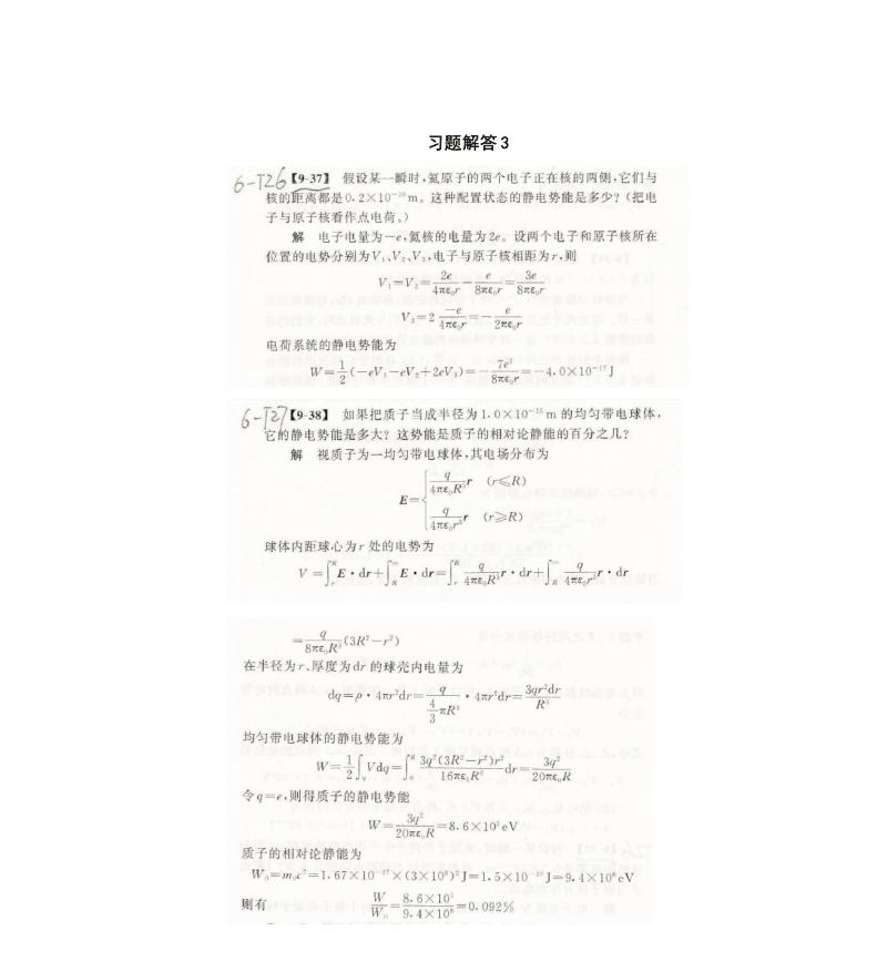 华中科技大学大学物理习题解答图文.pdf