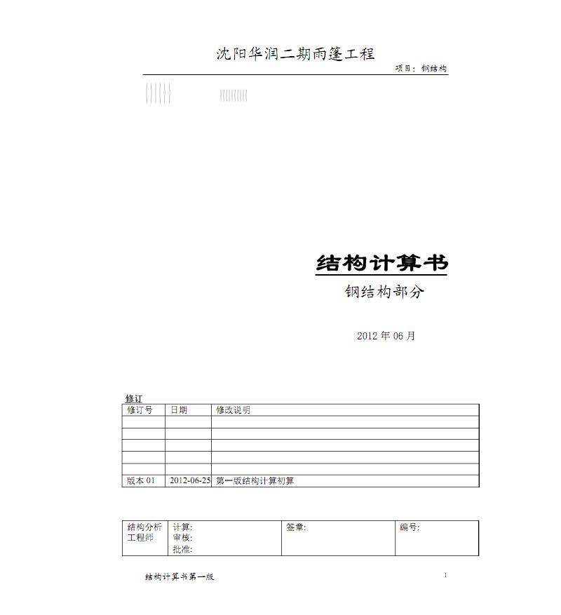 钢结构雨篷结构计算书.pdf