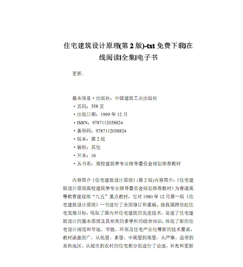 住宅建筑设计原理(第2版).doc.pdf