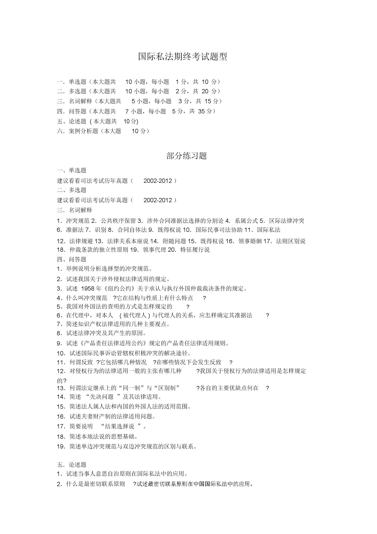 (完整版)国际私法期终考试题型.doc