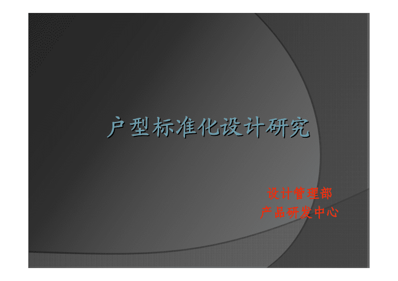户型标准化设计研究.pdf