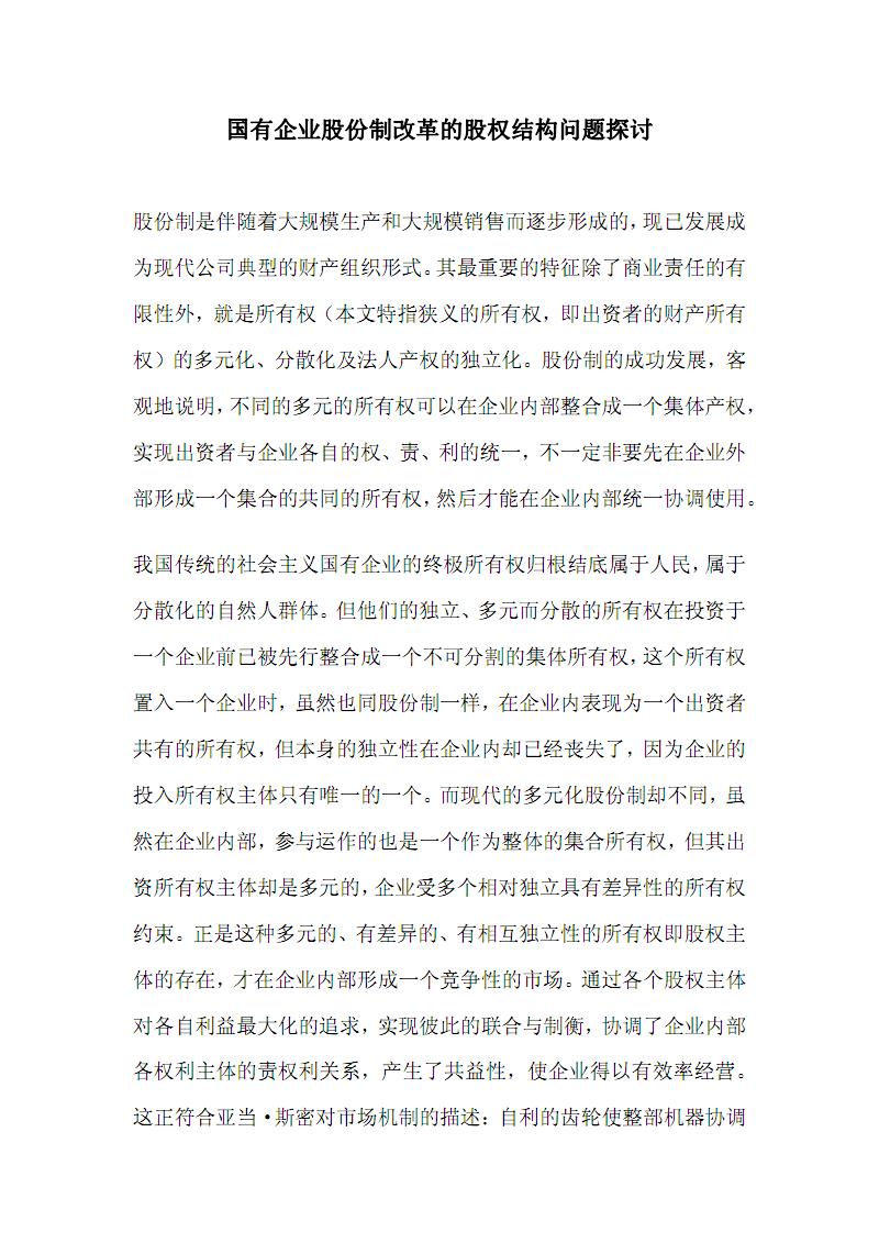 国有企业股份制改革的股权结构问题探讨.pdf