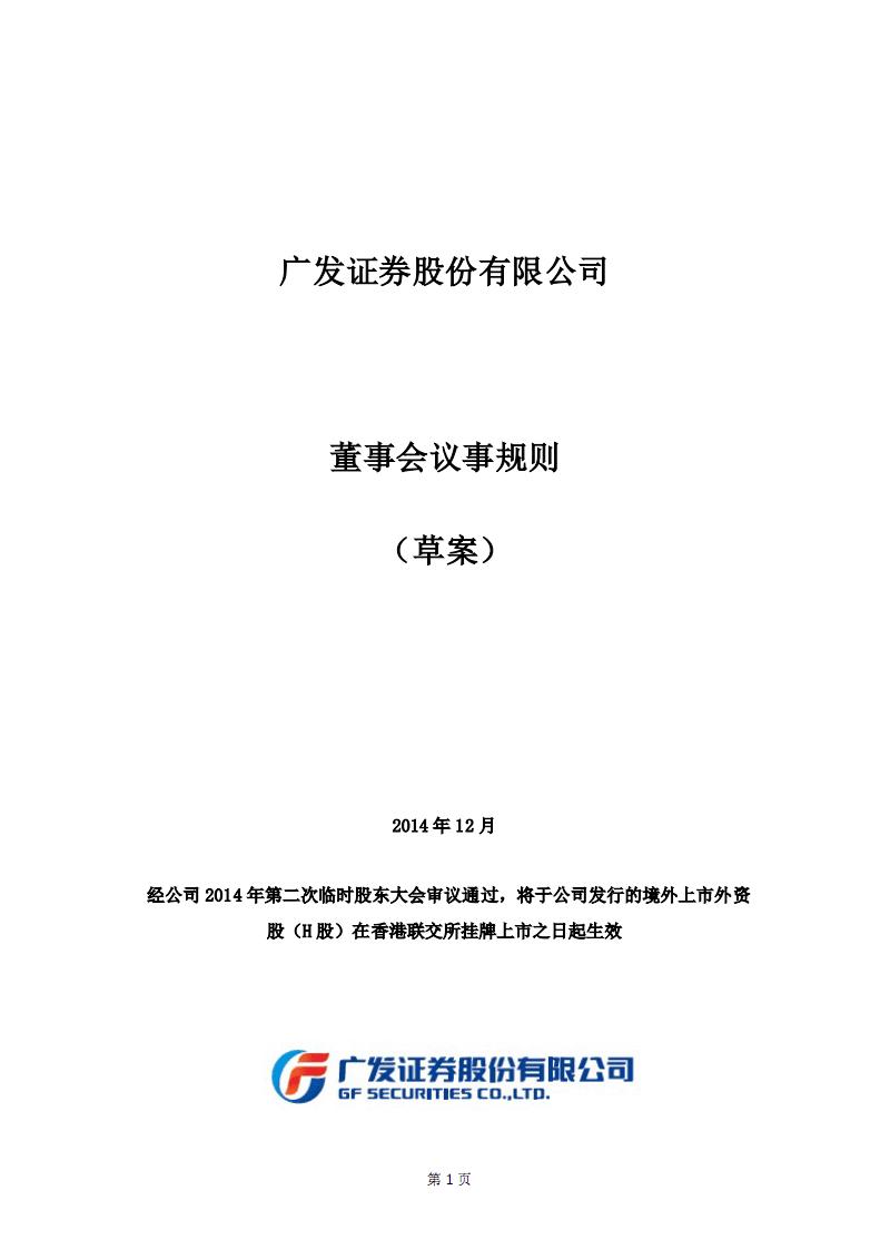 广发证券:董事会议事规则(2014年12月).pdf