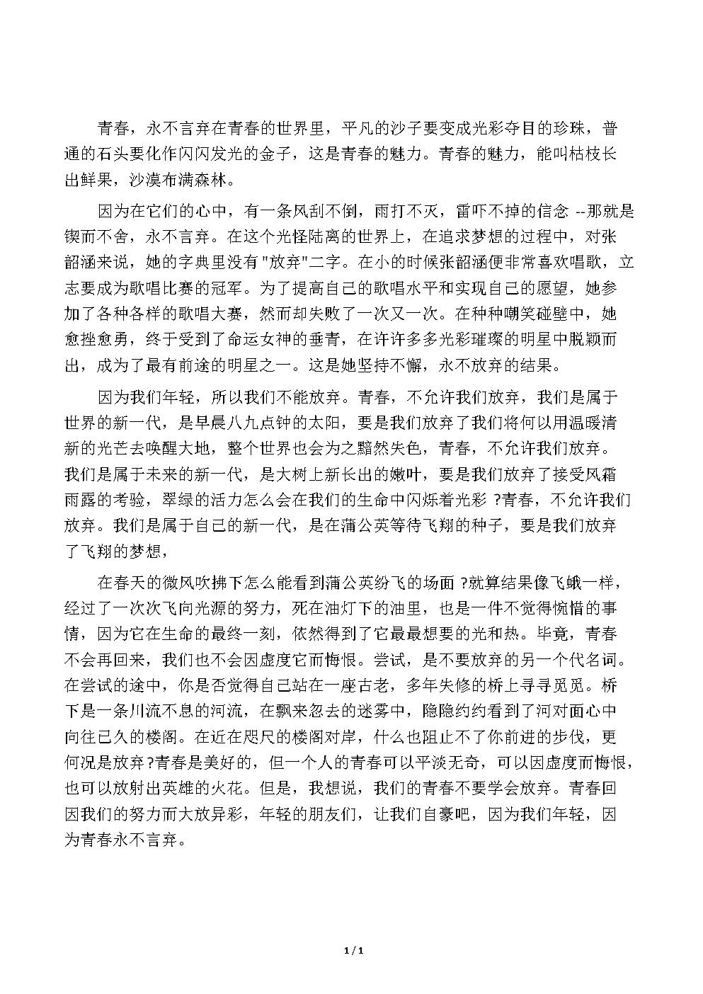 """""""青春""""之五四青年节演讲稿范文.docx"""