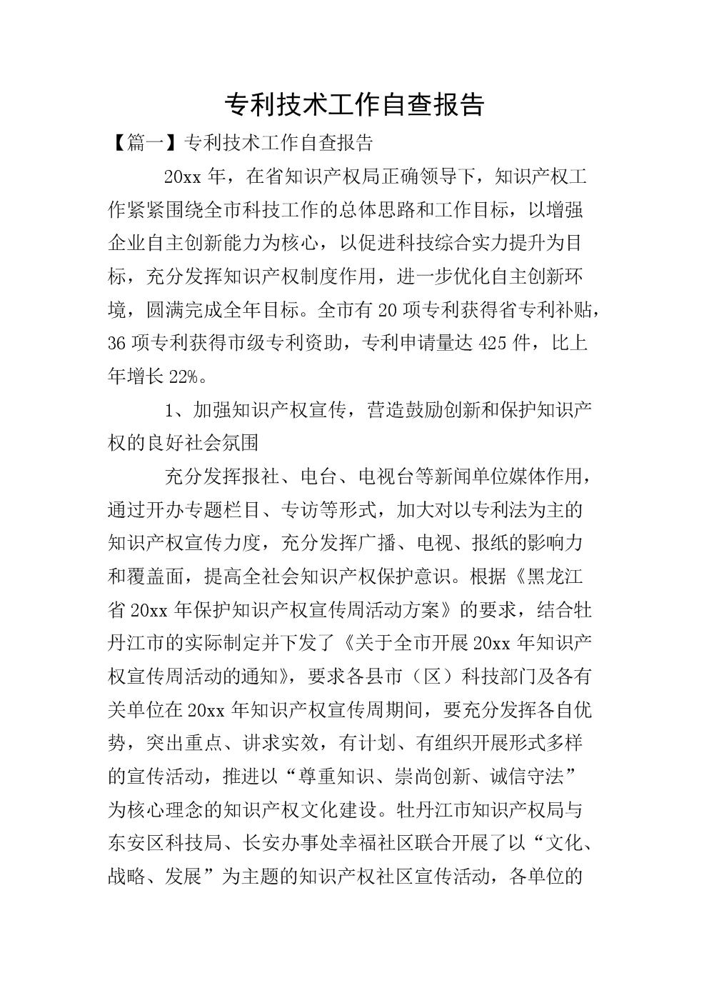 专利技术工作自查报告.doc