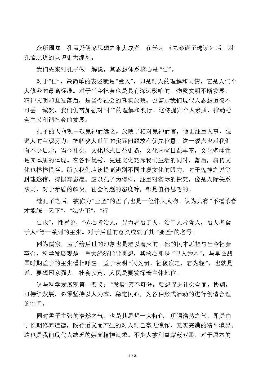 《先秦诸子选读》读后感范文.docx