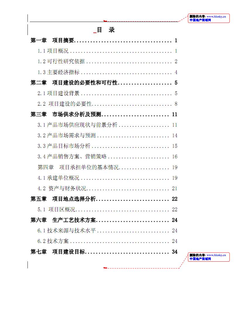 甘肃省靖远县良种奶牛繁育场建设项目.pdf