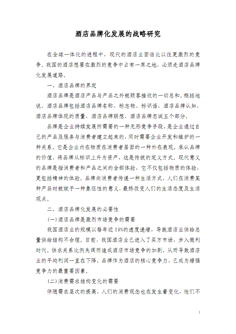 酒店品牌化发展的战略研究.pdf