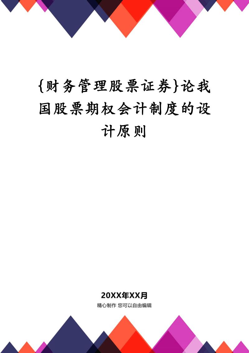 {财务管理股票证券}论我国股票期权会计制度的设计原则.pdf