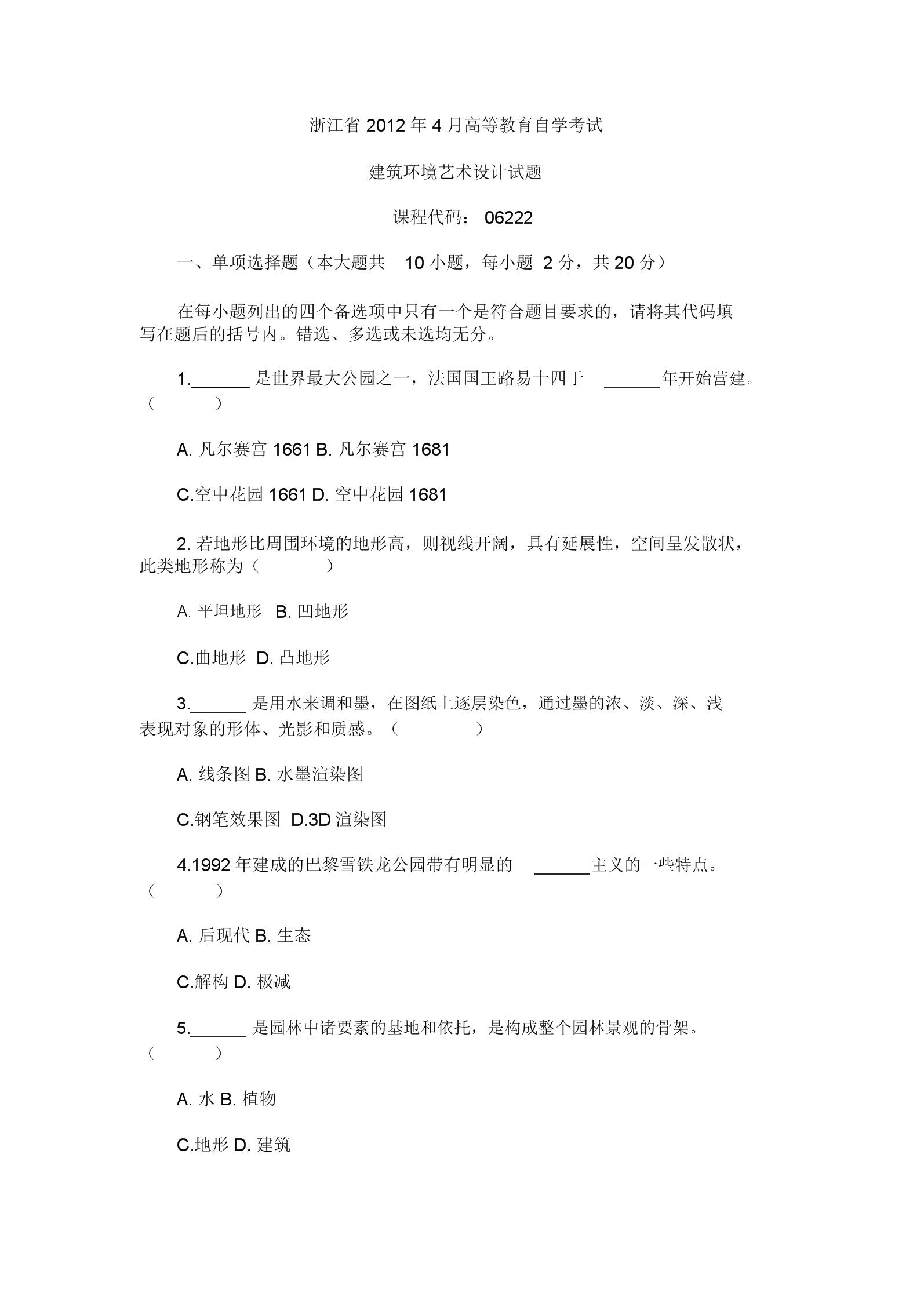 浙江省自学考试建筑环境艺术设计试题.doc