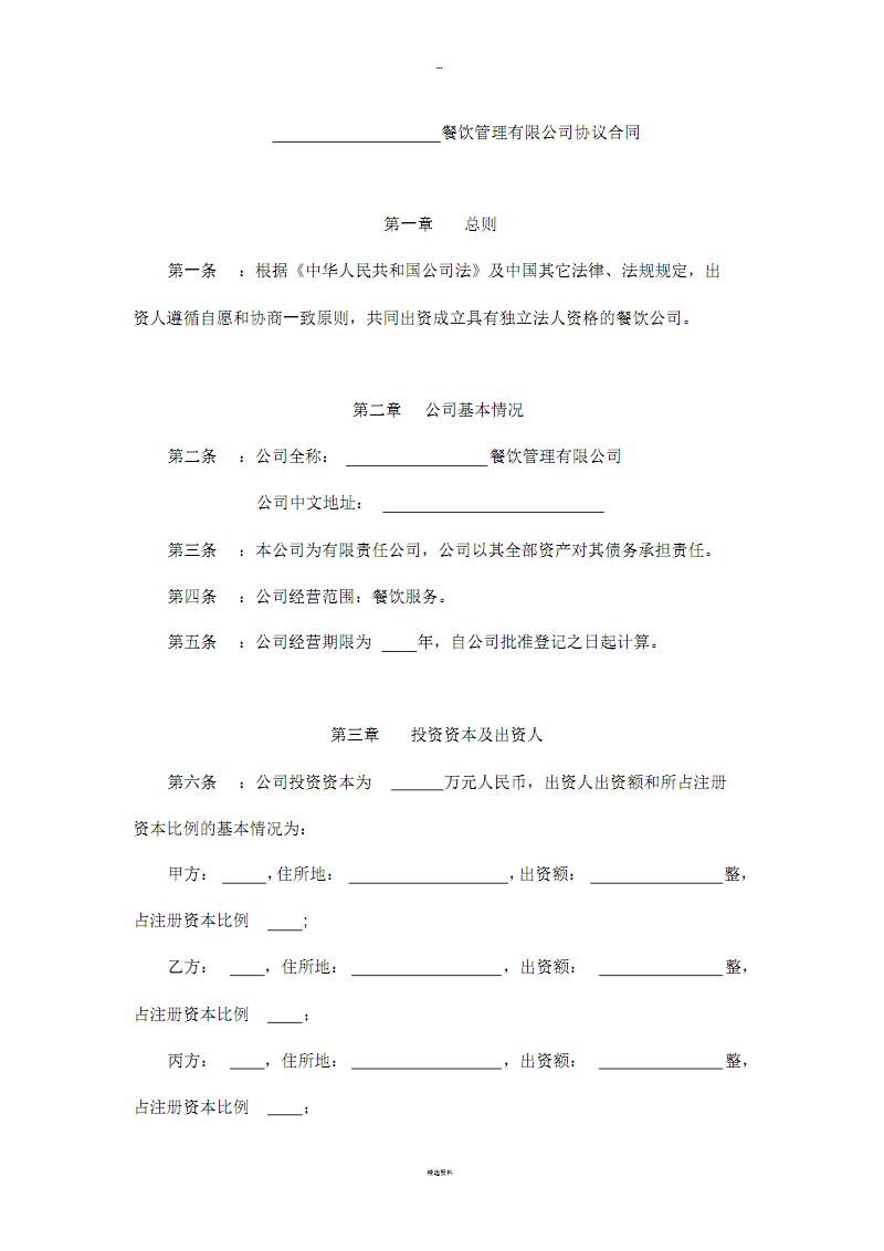 餐饮公司股东协议合同(20201020103022).pdf