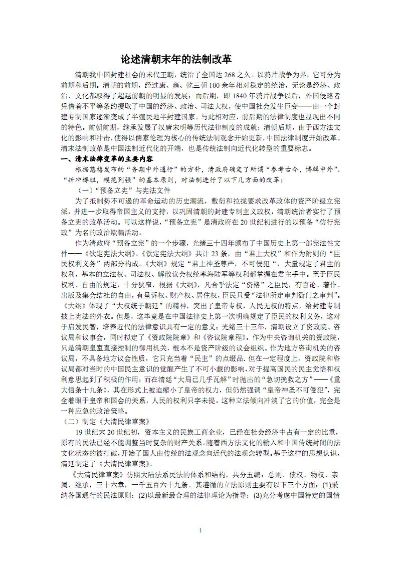 清朝末年法制改革.pdf