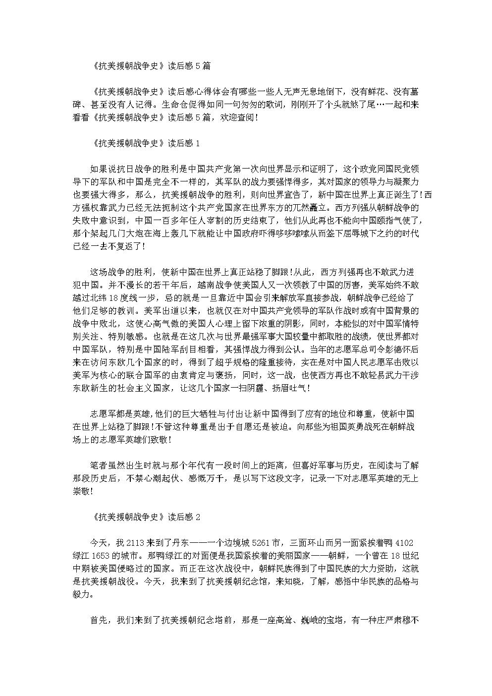 《抗美援朝战争史》读后感5篇汇总.doc