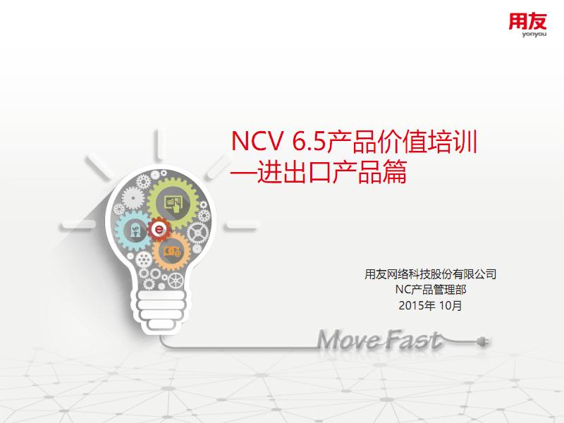 NC65产品价值培训-进出口篇.pdf