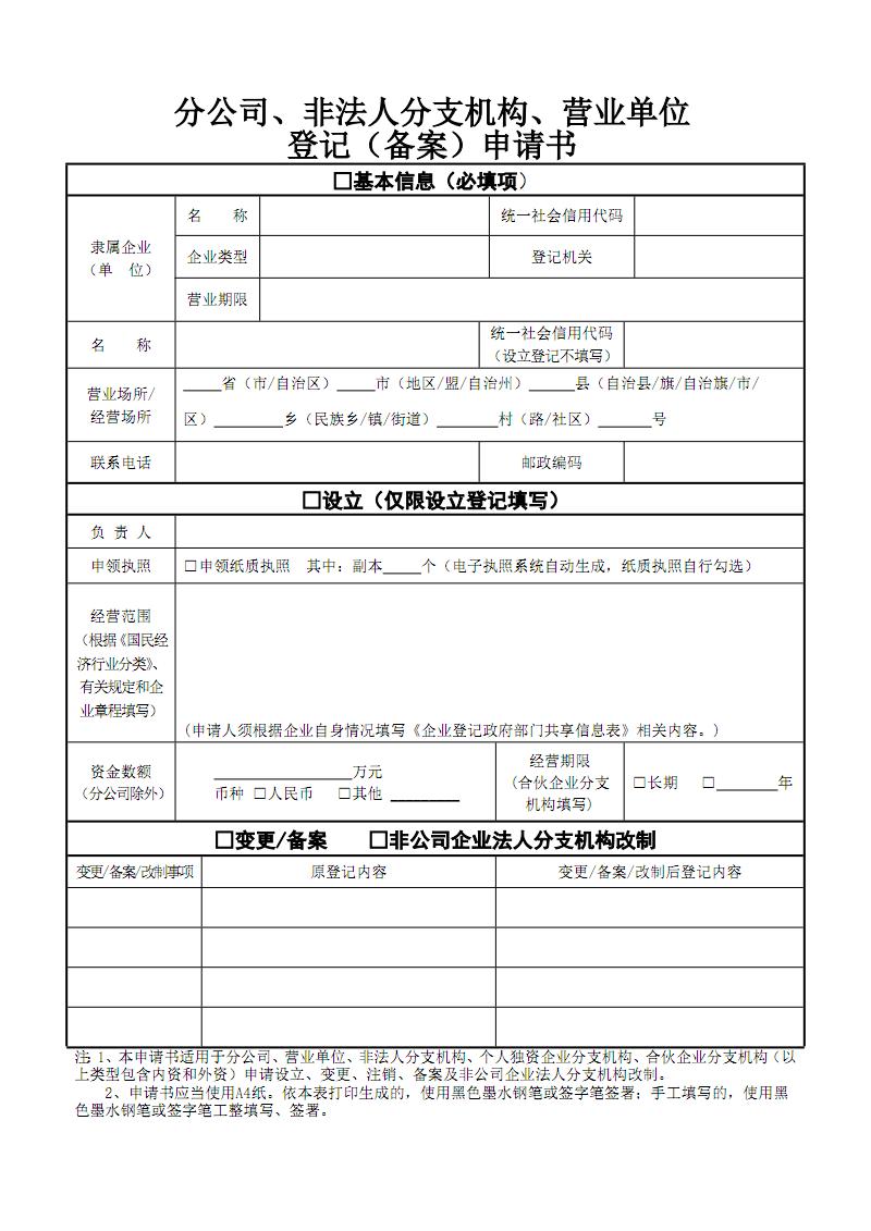 分公司、非法人分支机构、营业单位登记(备案)申请书-.pdf