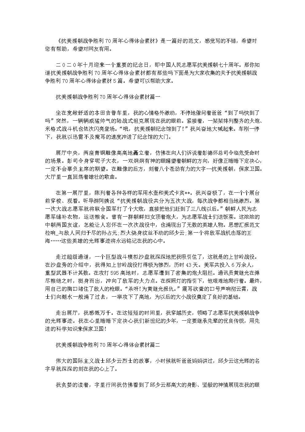 抗美援朝战争胜利70周年心得体会素材.doc