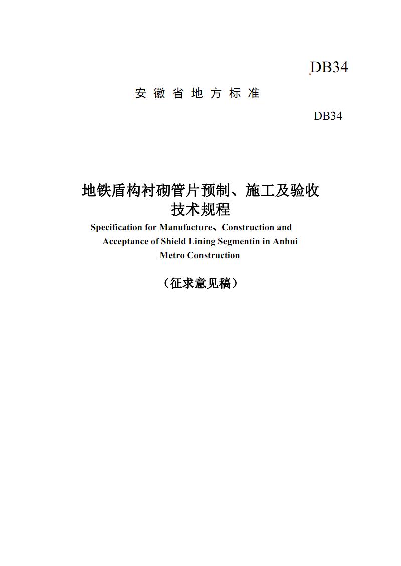 地铁盾构衬砌管片预制 施工及验收技术规程.pdf