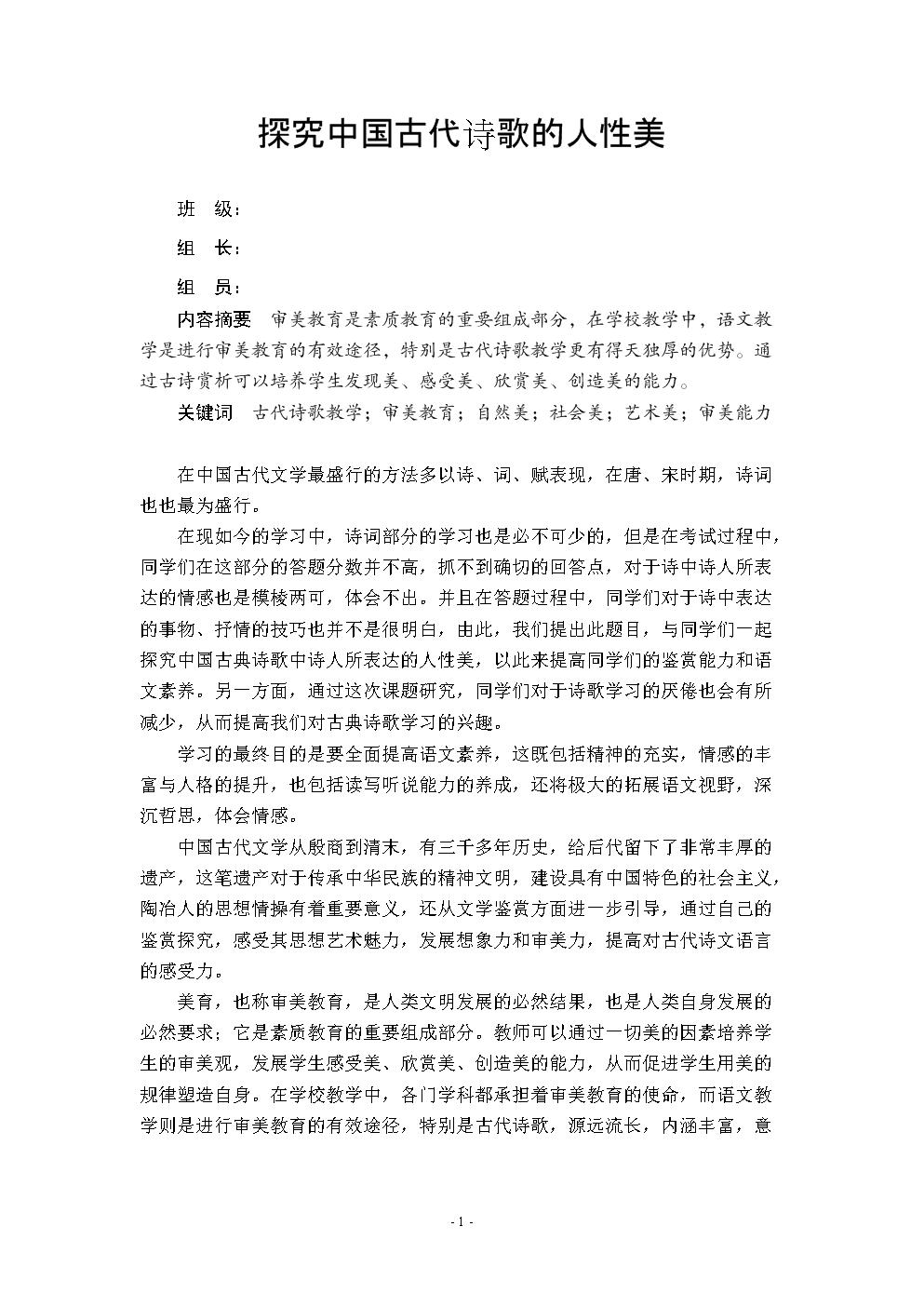 浅谈中国古代诗歌教学中的审美教育.doc